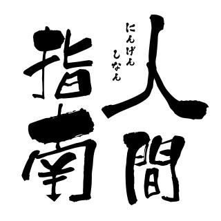 人间指南 Logo